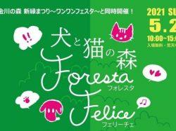 新緑まつり ―ワンワンフェスタ― &犬と猫の森Foresta Felice