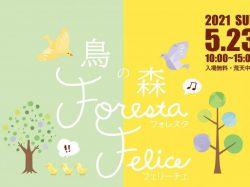 鳥の森 Foresta Felice