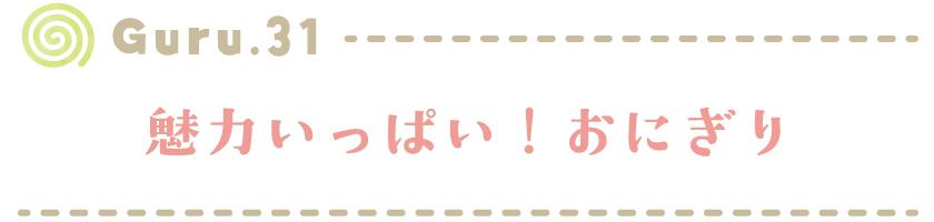 【Guru.31】魅力いっぱい!おにぎり