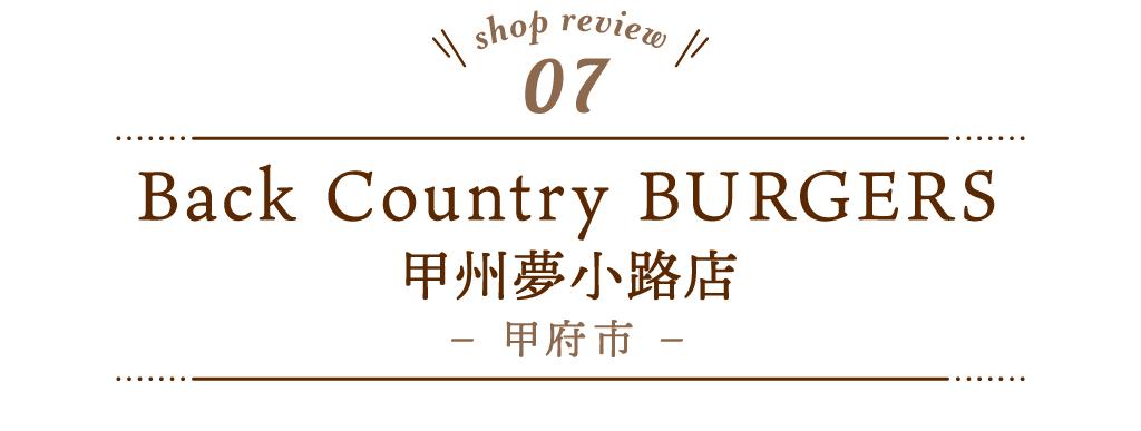 7 Back Country BURGERS 甲州夢小路店