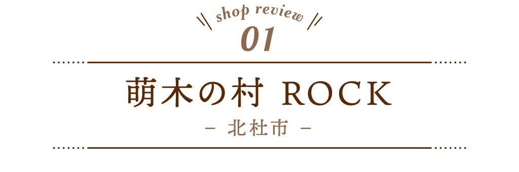 1 萌木の村 ROCK
