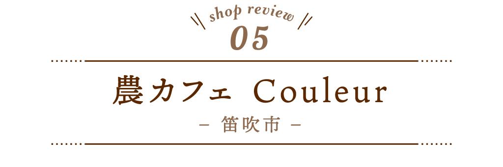 5 農カフェ Couleur