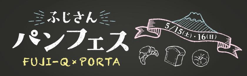 山梨パンフェス2021-富士急ハイランド | 八ヶ岳・河口湖・甲府の人気パン大集合