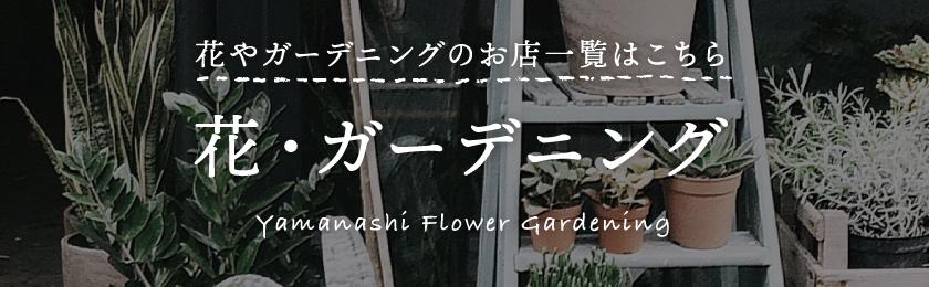 【山梨県 花・ガーデニング】のおすすめ一覧