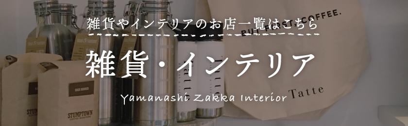【山梨県 雑貨・インテリア】のおすすめ一覧