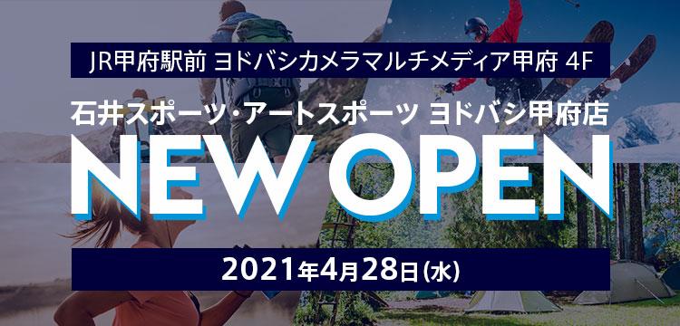 石井スポーツヨドバシ甲府店