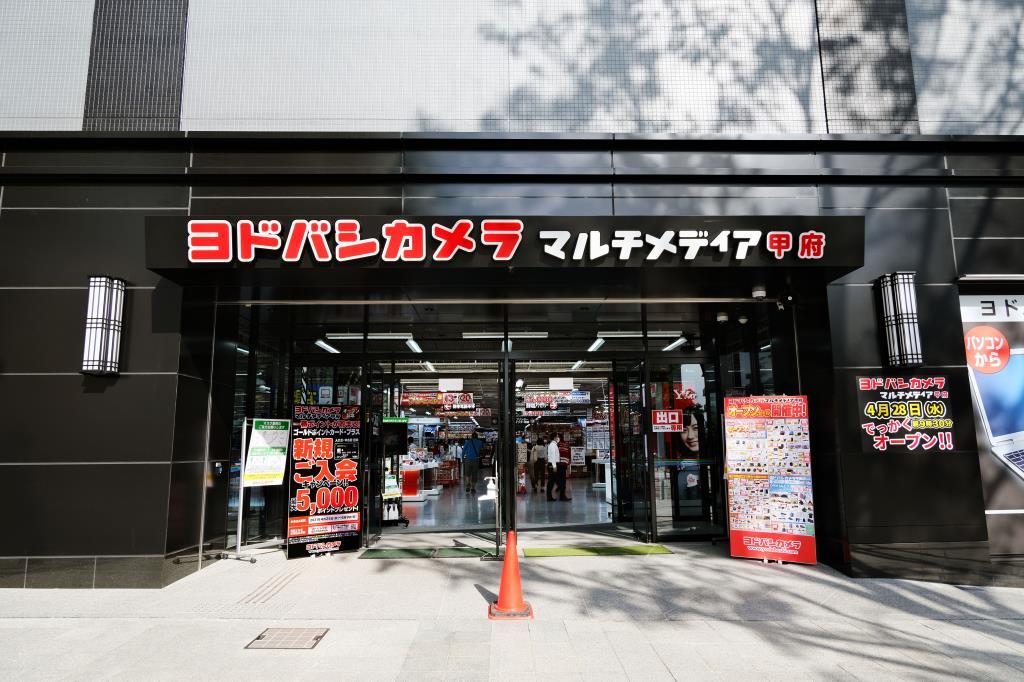 ヨドバシカメラ甲府駅前南口店