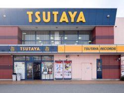 TSUTAYA甲府バイパス店