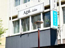 Agu hair lidee甲府店