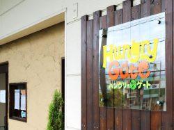 ハンバーグ ハングリーゲート 昭和町5