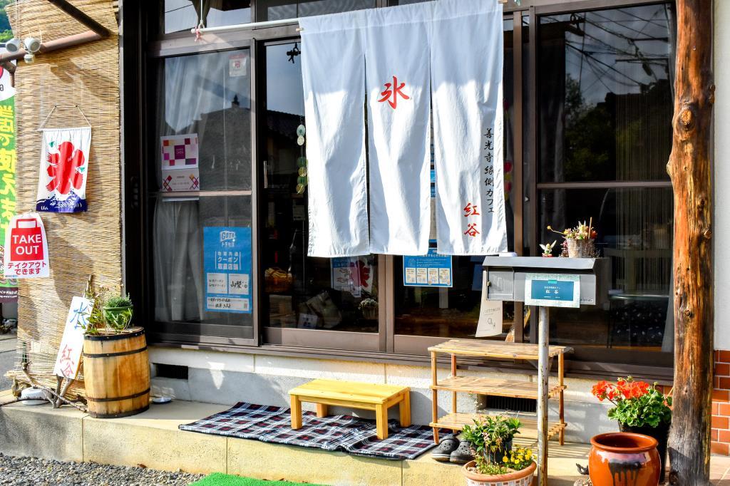 甲府 善光寺縁側カフェ 紅谷 5