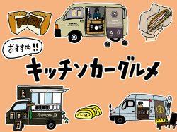 【Guru.32】美味しいキッチンカー!
