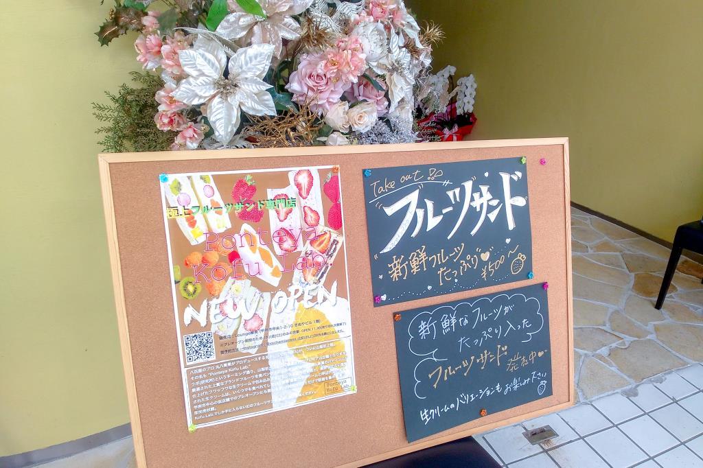 CHAMI SAND(ちゃみさんど)大人気のパティシエ手作りフルーツサンド