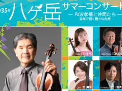第35回 八ヶ岳サマーコンサート-和波孝禧と仲間たち- 音楽で描く豊かな自然