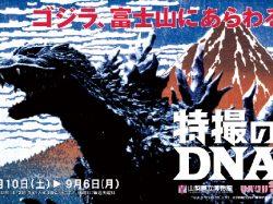 特撮のDNA ~ゴジラ、富士山にあらわる~