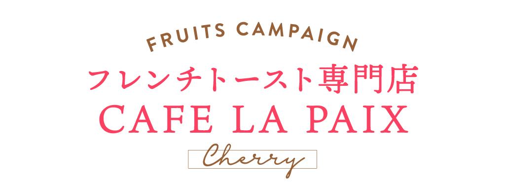 フレンチトースト専門店 CAFE LA PAIX
