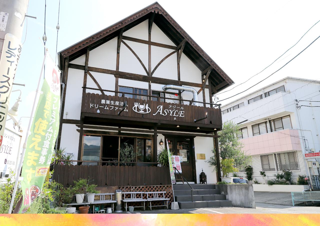 ダイニングレストラン ASYLEの外観