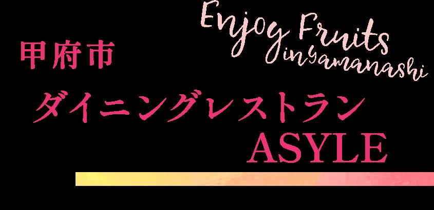 甲府市 ダイニングレストラン ASYLE
