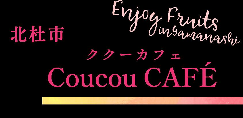 北杜市 Coucou CAFÉ(ククーカフェ)