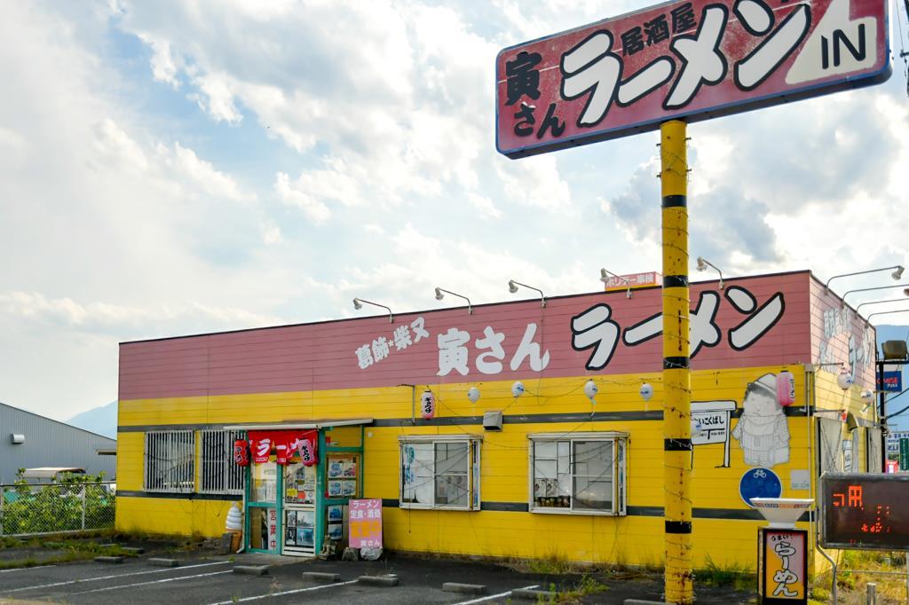 黒豚餃子 寅さんラーメン 南アルプス市3
