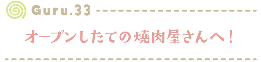 【Guru.33】オープンしたての焼肉屋さんへ!