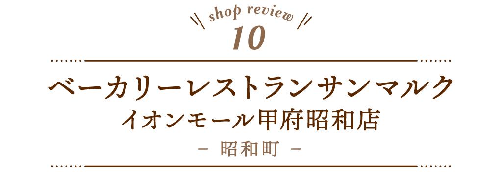 10 ベーカリーレストランサンマルク