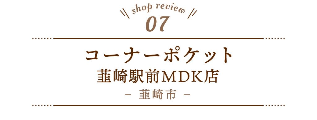 7 コーナーポケット 韮崎駅前MDK店