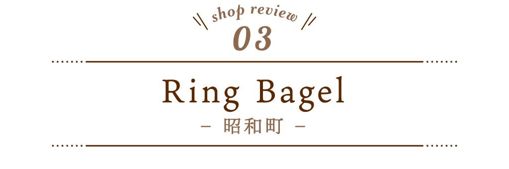 3 Ring Bagel