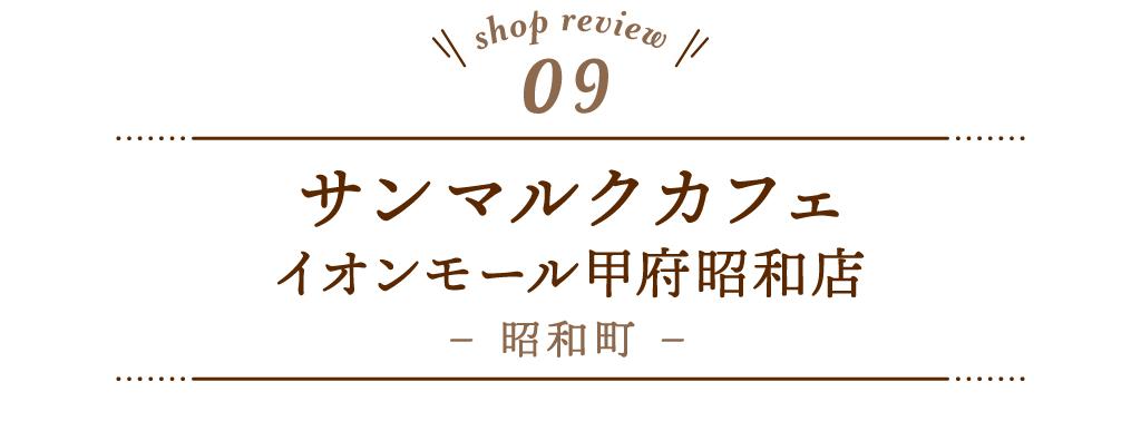 9 サンマルクカフェ イオンモール甲府昭和店