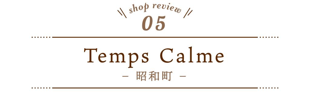 5 Temps Calme