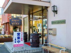 岩崎醸造株式会社
