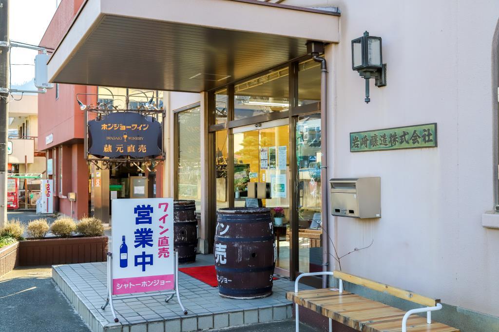 岩崎醸造株式会社 ワイナリー1