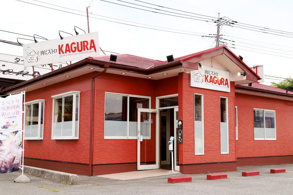 肉ビストロ KAGURAの外観
