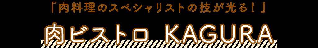 肉ビストロ KAGURA「肉料理のスペシャリストの技が光る!」