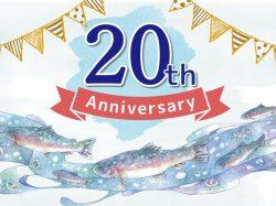 森の中の水族館。20周年記念特別展