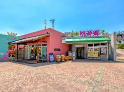 丘の駅桃源郷フルーツセンター
