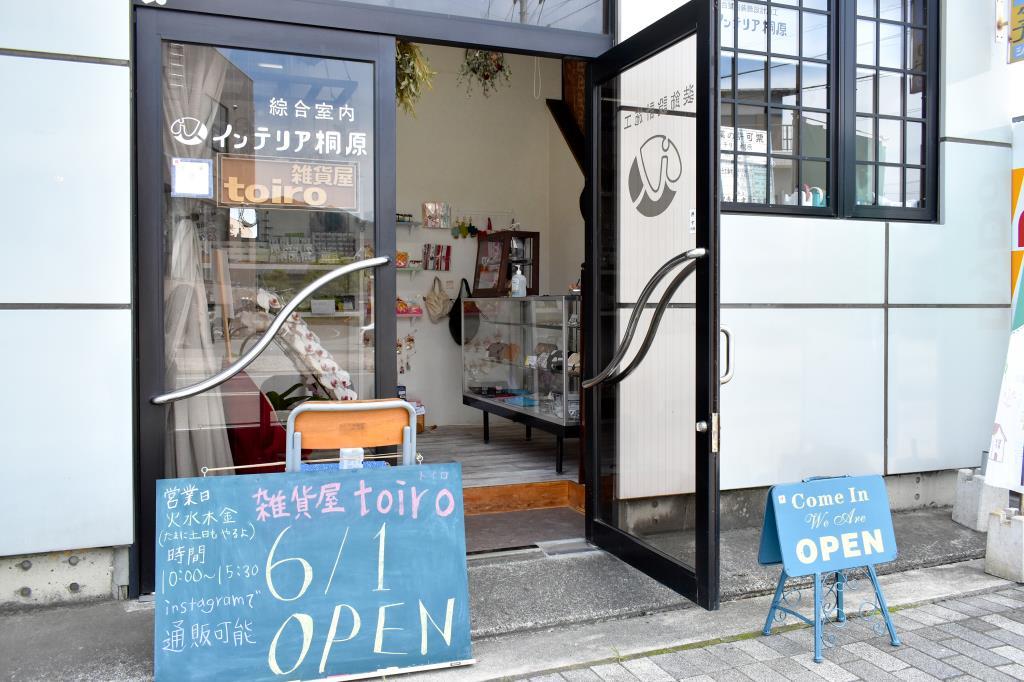 雑貨屋toiro 塩山5