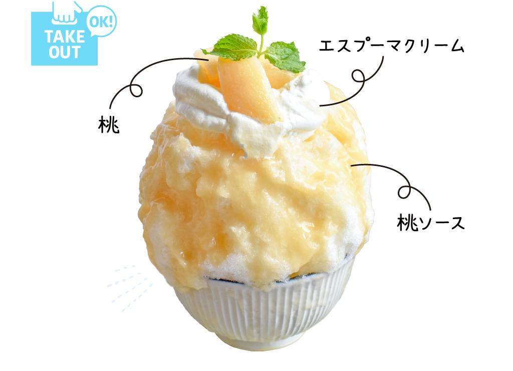 ENGAWA1441 山梨県産 桃のかき氷(エスプーマクリームのせ)