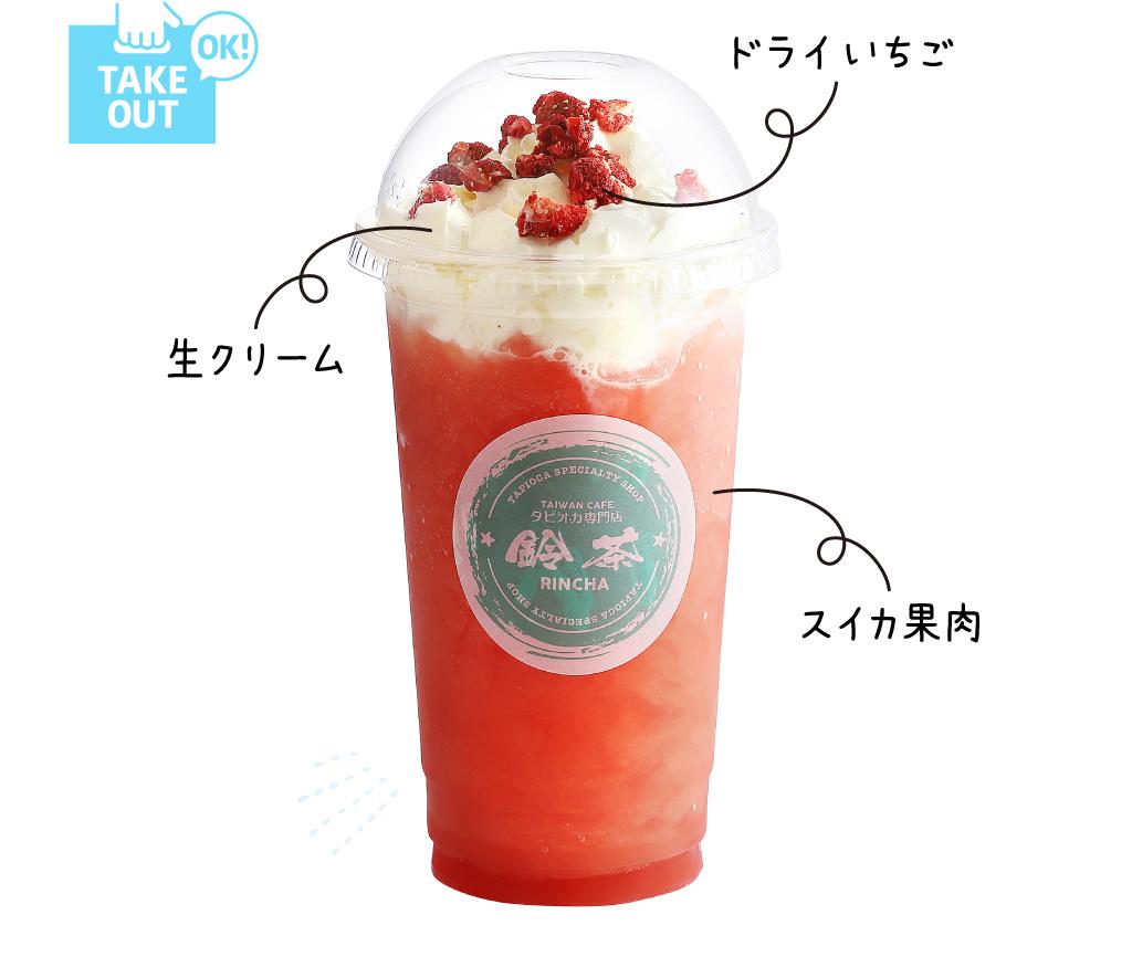 タピオカ専門店 鈴茶 スイカスムージー