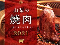 山梨の焼肉 2021 肉汁じゅわ~っ、とろける美味しさ!