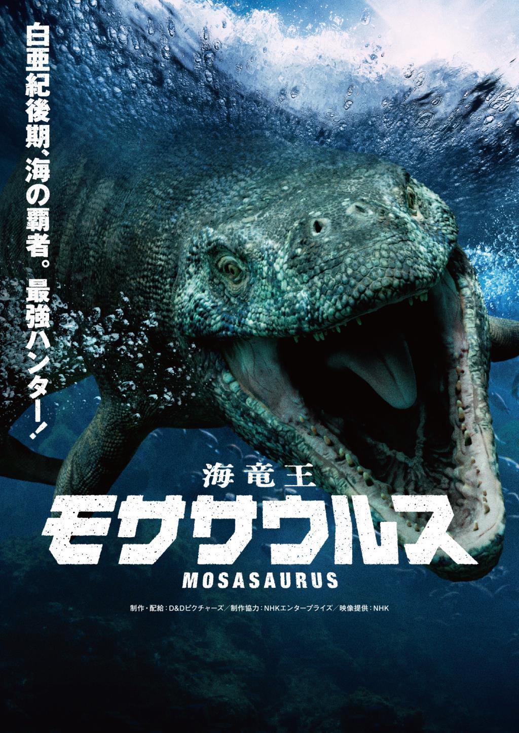 ドームシネマ「海竜王 モササウルス」