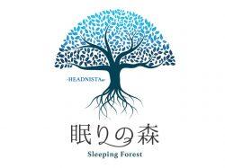 眠りの森 富士河口湖町 ヘッドスパ