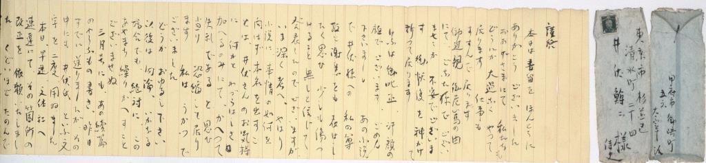 山梨県立文学館 特設展「文学の中の富士山」