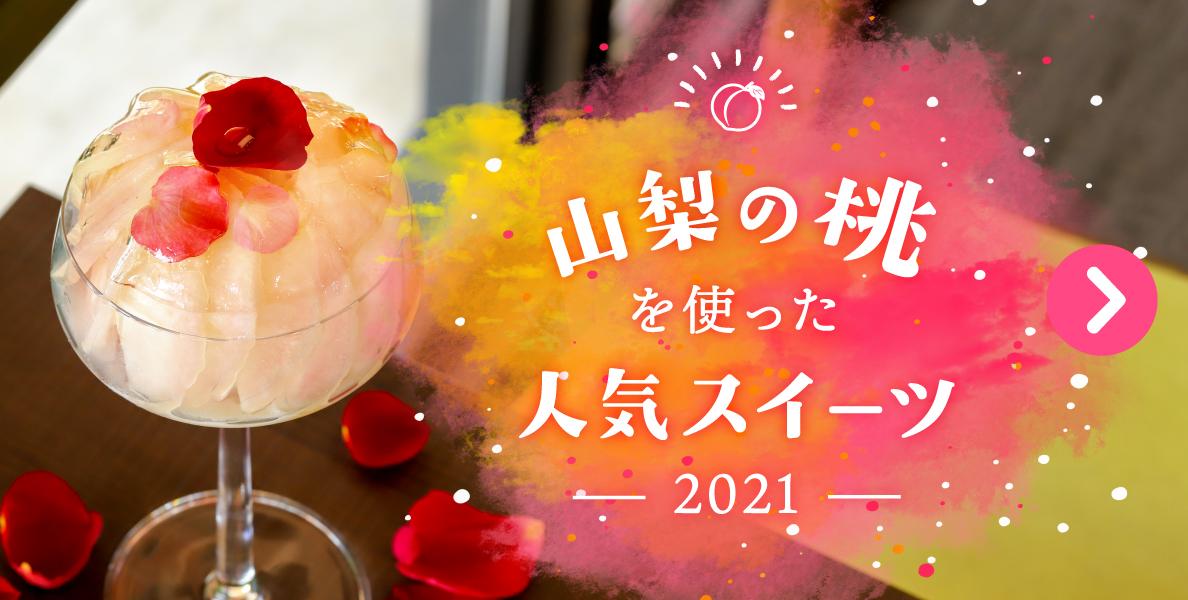 山梨の桃を使った人気スイーツ2021を見る