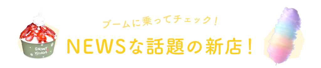 NEWSな話題の新店!