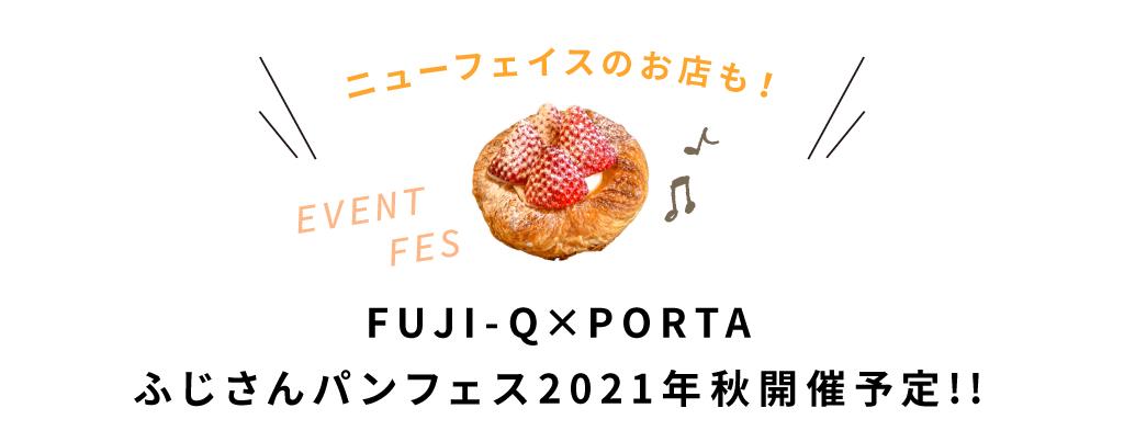 ニューフェースのお店も!FUJI-Q×PORTA ふじさんパンフェス2021開催!!