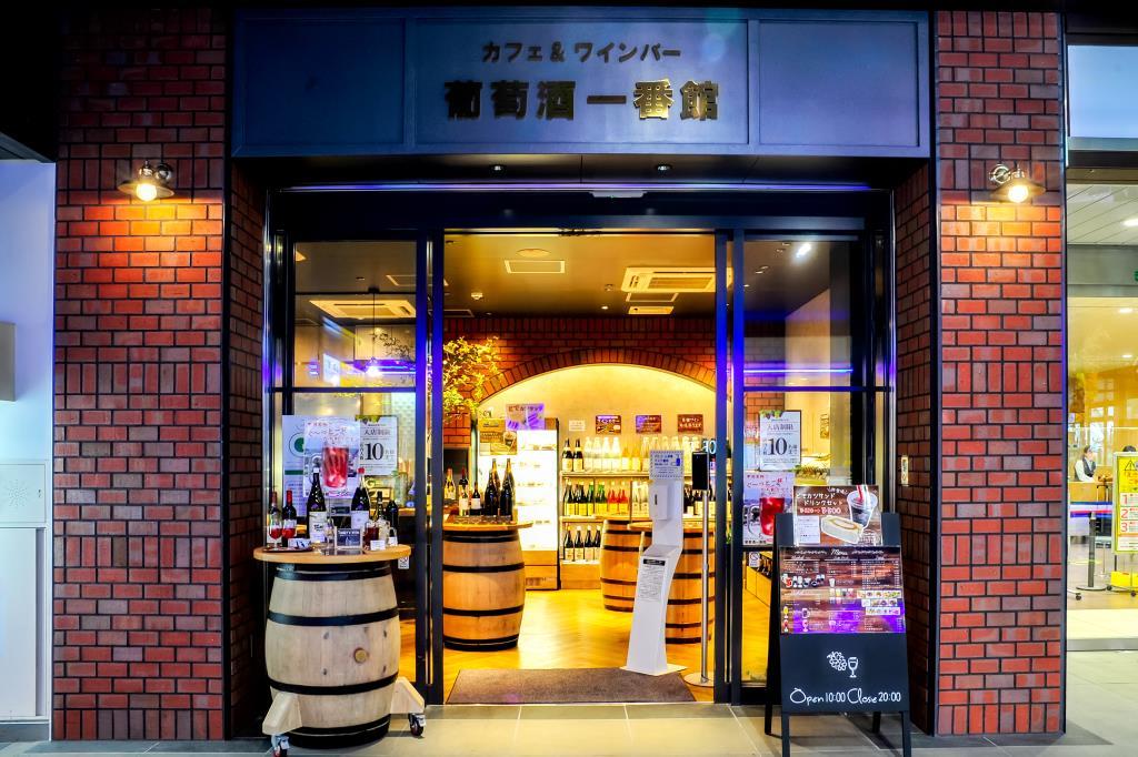 甲府駅 カフェ&ワインバー 葡萄酒一番館5