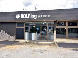 GOLFing富士吉田店