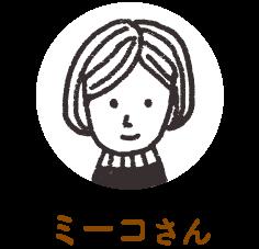 ミーコさん