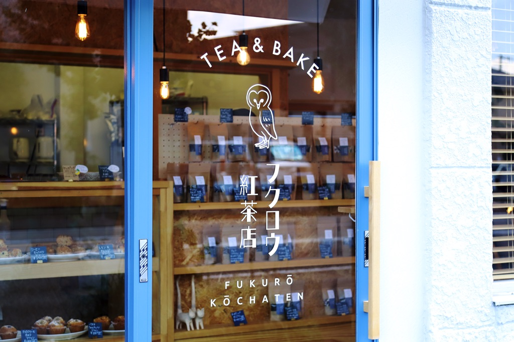 フクロウ紅茶店 写真4